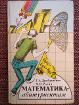 Математика-абитуриентам. Сборник задач с решениями
