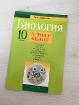 тесты по биологии 10 класс