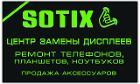 Sotix.by | Ремонт телефонов и ноутбуков