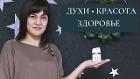 духи, Минск в Беларуси