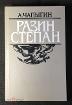 *Разин Степан*. А. Чапыгин, Минск