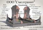Памятники Ограды Благоустройство мест захоронения