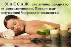 Лечебный массаж, Минск