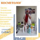 Косметолог, Бобр