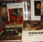По музеям - книги