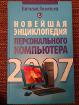 Энциклопедия персонального компьютера, Минск