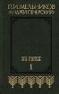 П.И. Мельников. 2 тома. *На горах*