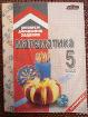 Математика-5 кл. серия ''Решаем домашние задания''