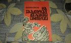В. Пикуль. 2 тома. *На задворках Великой империи*