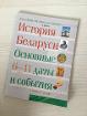 даты и понятия по Истрии Беларуси с 6 по 11 класс