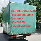 Вывоз мусора, грузоперевозки РБ,РФ, грузчики, Витебск