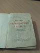 Книги издиния 1930-1950 годов, Минск