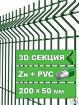 3Д забор. Евроограждение. Еврозабор