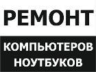 Ремонт компьютеров с выездом в Минске и пригороде, Минск