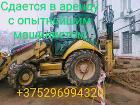 Сдается в аренду экскаватор-погрузчик САт-432е