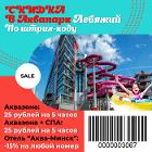 """Cкидка на посещение Акавапарка """"Лебяжий"""", Минск"""