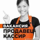 Требуется продавец-кассир магазин в аг. Хатежино, Минск в Беларуси