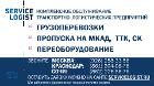 Пропуск на МКАД, ГРУЗОВОЙ ПРОПУСК НА МКАД,ТТК,СК., Минск в Беларуси