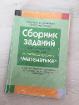Экзаменационный сборник по математике для 9 класса