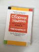 Экзаменационный сборник по математике для 11 класса
