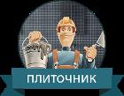 Облицовщики-плиточники