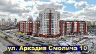 Продам 2-х комнатную квартиру в Минске ул. Аркадия