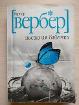 Бернар Вербер: «Звездная бабочка», Минск
