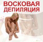 Депиляция воском, Минск