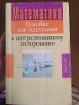 книги по математике, английскому, физике и истории