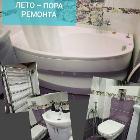 Ремонт квартир в Бресте, Брест в Беларуси
