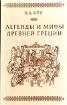 *Легенды и мифы Древней Греции* ( Н.А. Кун ), Минск