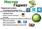 Ремонт ПК и ноутбуков, Ганцевичи в Беларуси