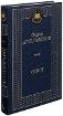 Книга М.Ф. Достоевского *Идиот*