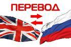 Переводчик английского языка, Минск в Беларуси