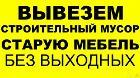 Вывоз мусора до 3т. . Любая перевозка. Грузчики., Гродно в Беларуси