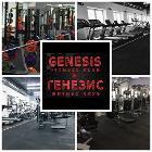 Фитнес-клуб Генезис