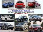 Авто, мото под заказ из США, дешевле, чем в Европе, Минск