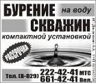 Бурение скважин.Рассрочка, Солигорск в Беларуси