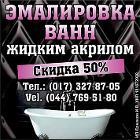 Эмалировка ванн жидким акрилом