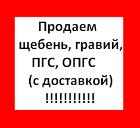 Гравий, песок, ПГС, щебень, торф с доставкой, Борисов в Беларуси