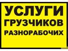 ГРУЗЧИКИ ! ПОДСОБНИКИ !, Минск