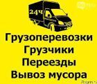 Грузотакси по Гродно и области. Вывезем Мусор.
