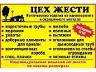 изделия из жести. доборные элементы кровли., Минск в Беларуси