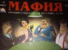 Картачная игра мафия