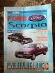 Книга по ремонту форд Скорпио с1985 по 1998 г бензин и дизель.