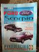 Книга по ремонту форд Скорпио с1985 по 1998 г бензин и дизель., Молодечно в Беларуси