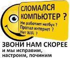 Компьютерная помощь с выездом в Минске