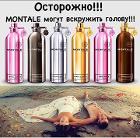 Montale, Борисов в Беларуси