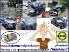 Перед покупкой авто, мото проверьте на предмет мах, Минск