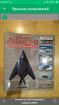 Полная энциклопедия мировой авиации